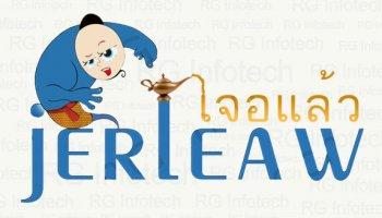 Jerleaw