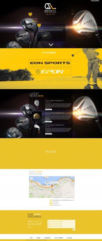 Epon Sports